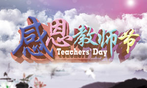 感恩教师节促销海报设计PSD素材
