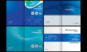 蓝色科技企业画册封面设计PSD素材