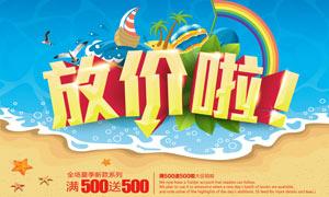 夏季商场放价促销海报PSD素材