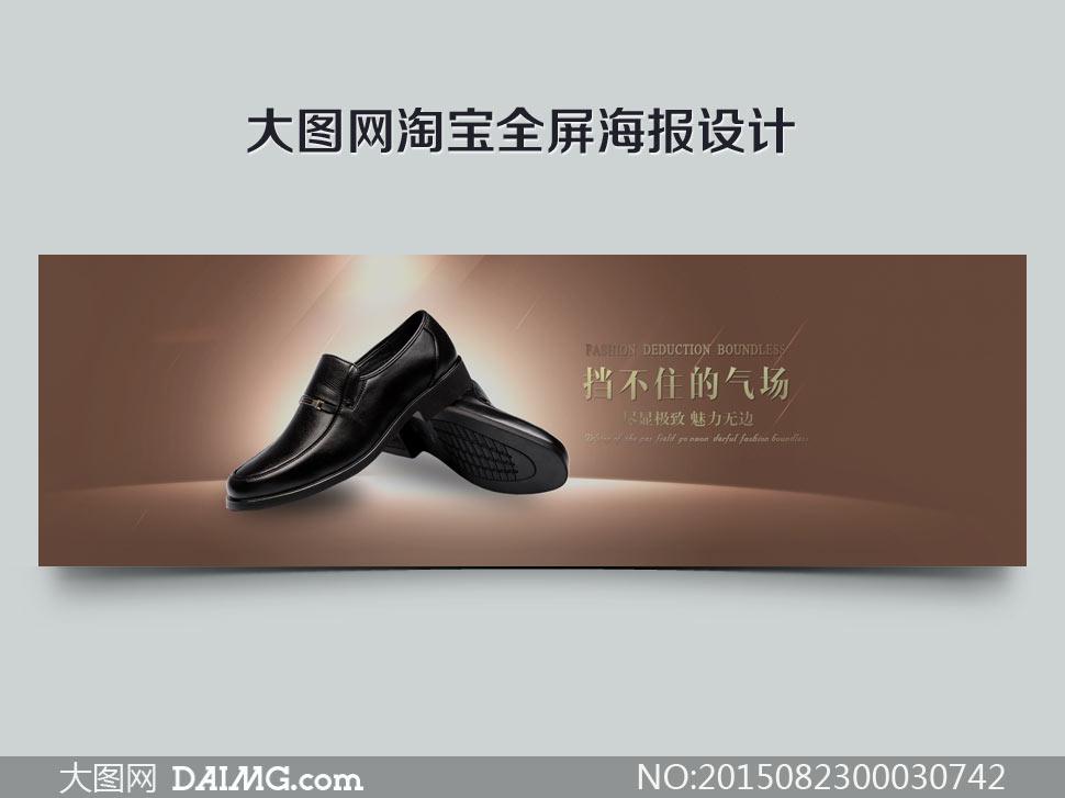 淘宝女鞋素材全屏v女鞋海报PSD男士-大图网设满登设计作品图片