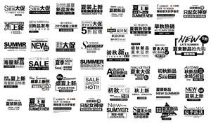 43款淘宝四季字体文案设计PSD美高梅娱乐