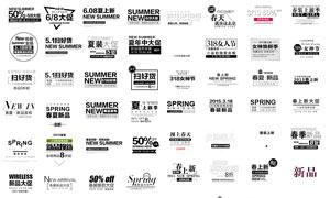 48款时尚淘宝字体文案设计PSD源文件