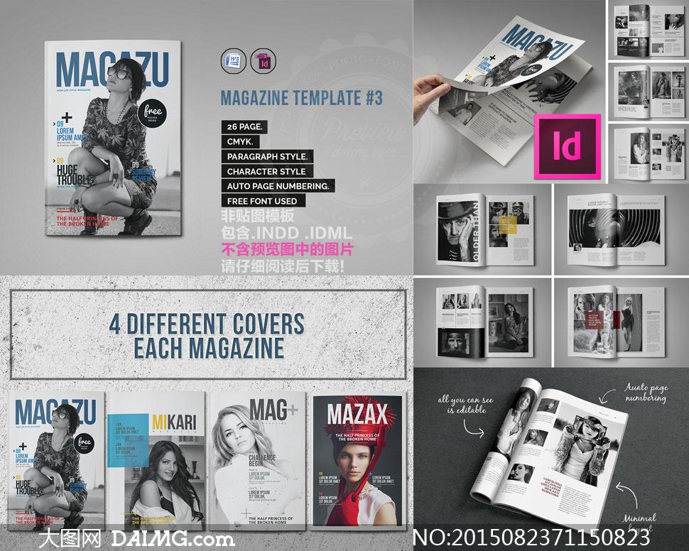 四组封面时尚杂志版式设计矢量文件
