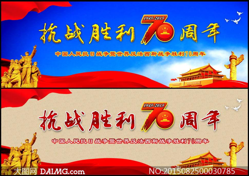 抗战0周年海报_纪念抗战胜利70周年_抗战70周年阅兵 ...