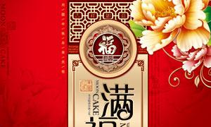 福滿中秋月餅包裝封面設計PSD素材