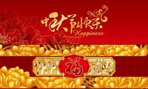 中秋佳节月饼盒封面设计PSD源文件