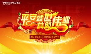中国平安背景板设计PSD源文件