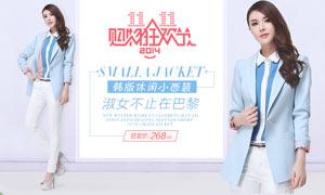 淘宝双11女装全屏海报设计PSD素材