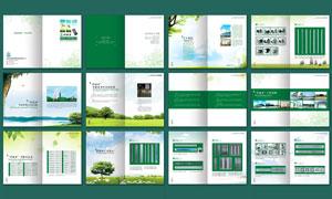 环保科技企业画册设计模板PSD源文件