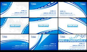 蓝色科技时尚名片设计PSD素材