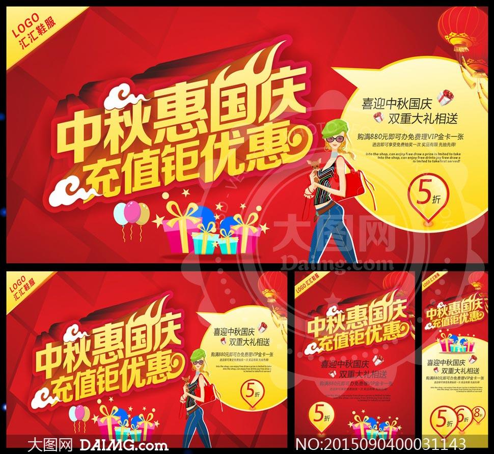 中秋惠国庆商场优惠促销海报矢量素材