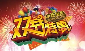 中秋国庆双节特惠活动海报矢量素材