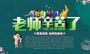 老师辛苦了教师节海报设计PSD素材