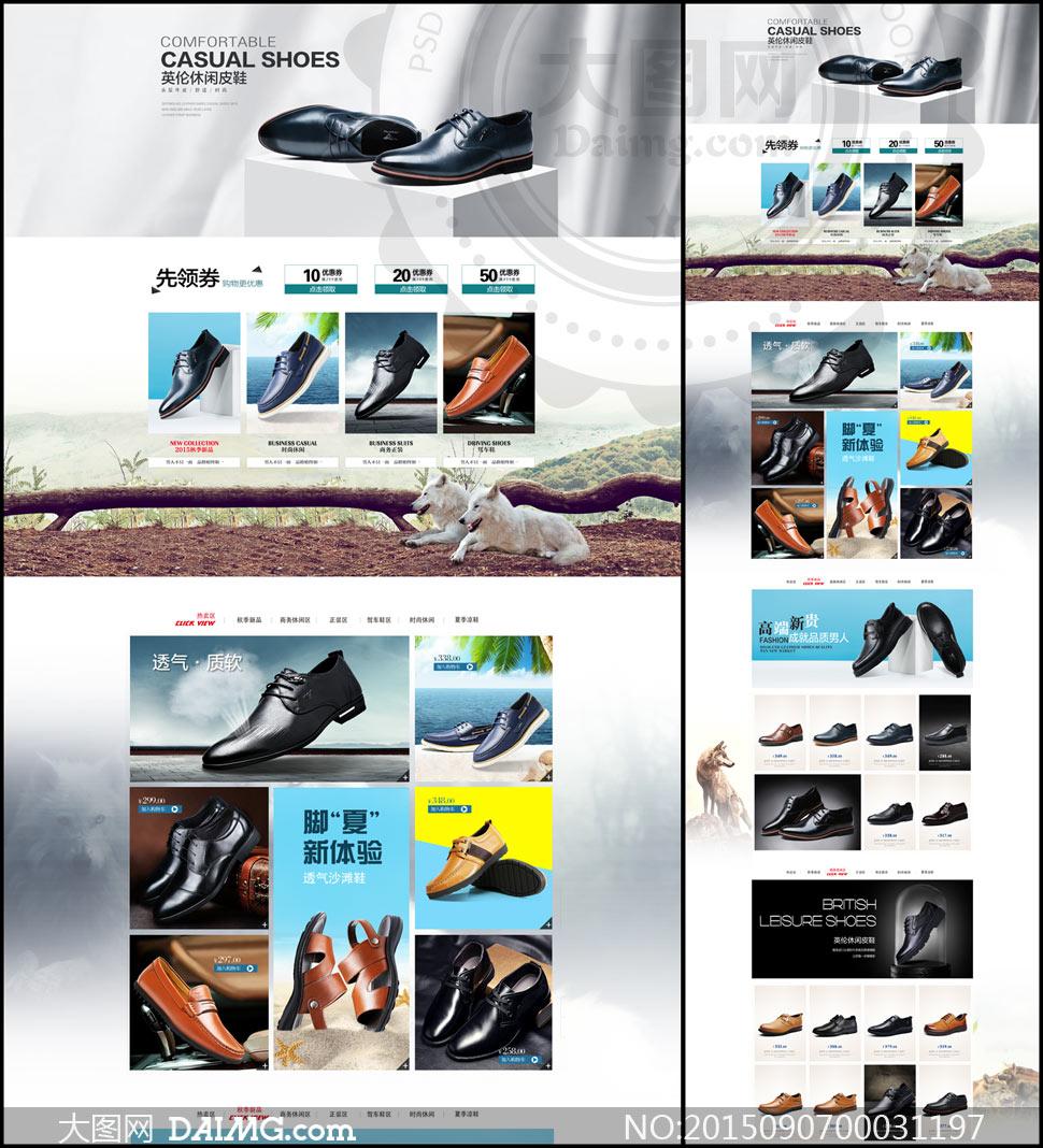 淘宝网商城首页男鞋_淘宝男鞋店铺首页装修设计PSD素材 - 大图网素材daimg.com