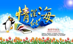 教师节快乐活动海报设计PSD分层素材