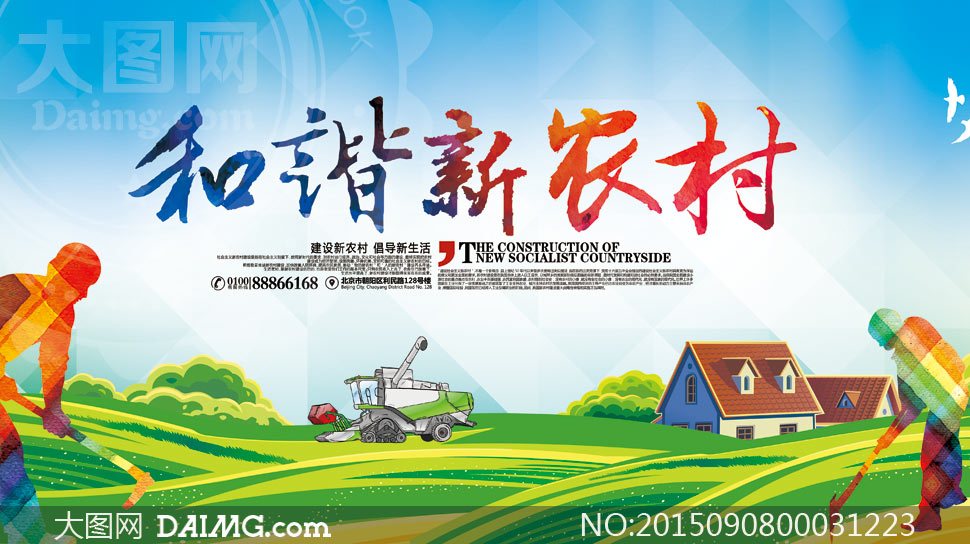新农村建设创意宣传海报psd源文件