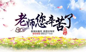 桃李满天下教师节海报PSD源文件