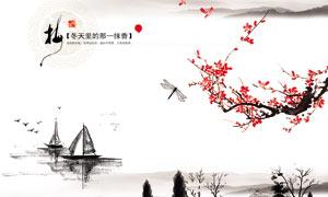 中国风水墨山水画模板PSD素材