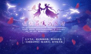 淘宝七夕情人节促销海报PSD分层素材
