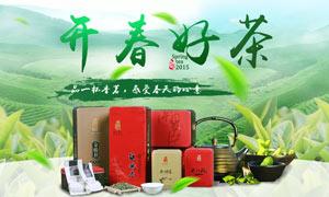 淘宝初级茶叶海报设计PSD源文件