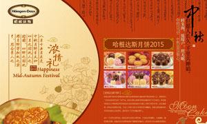 中秋节月饼包装盒设计PSD源文件