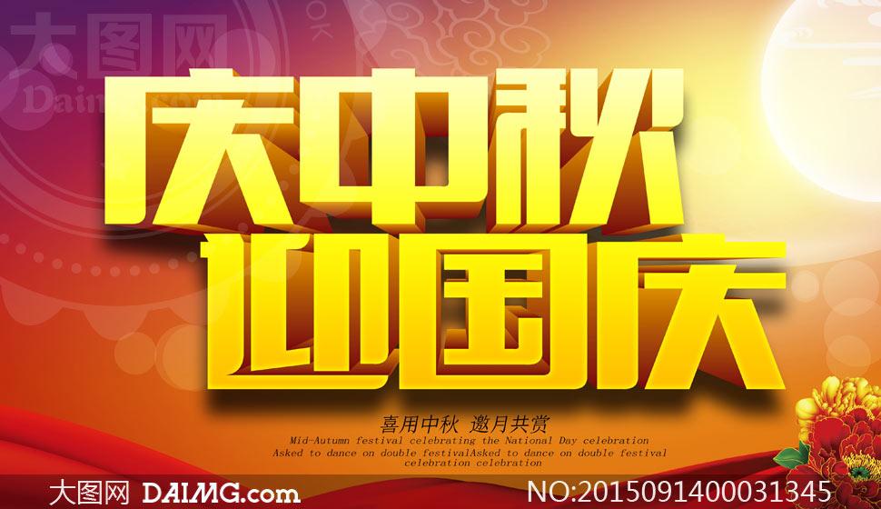 中秋国庆艺术字设计psd素材