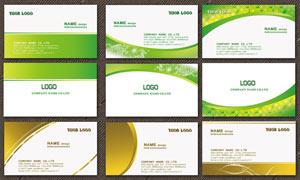 绿色时尚企业名片设计模板PSD素材