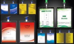 科技动感工作证设计模板PSD源文件