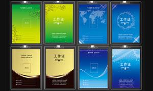 蓝色时尚企业工作证模板PSD源文件