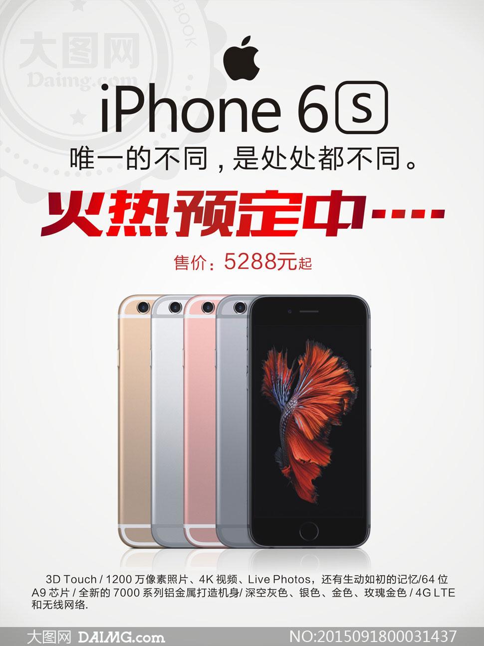 苹果iphone6s火热预订海报设计矢量素材