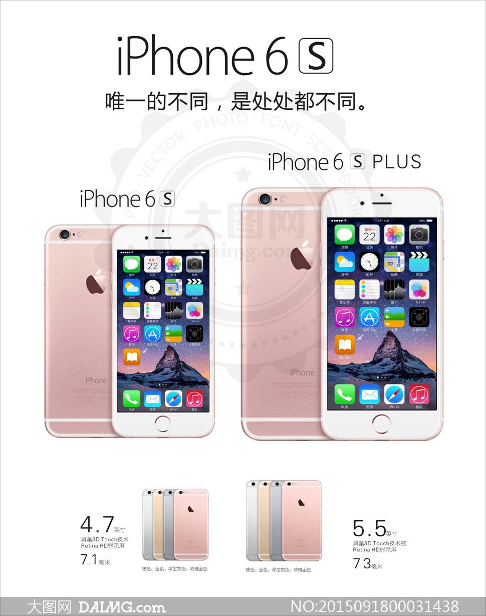 苹果6s海报图_苹果iphone6s手机广告设计矢量素材 - 大图网素材daimg.com