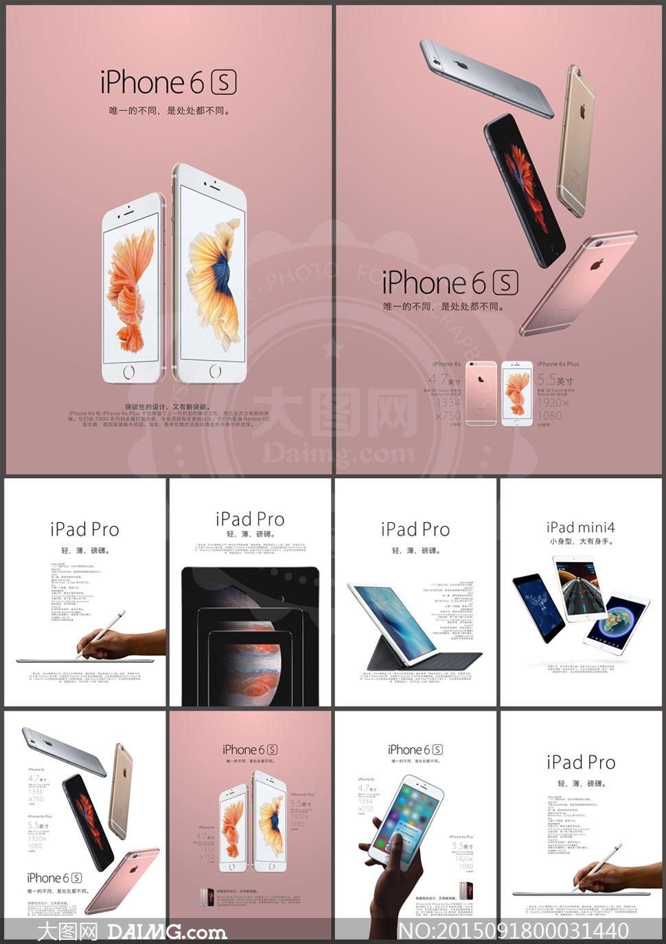 广告海报 > 素材信息          苹果iphone6s预售海报设计矢量素材