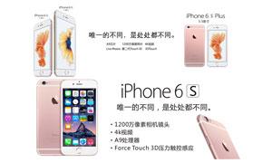 苹果iPhone6S新品发布海报矢量素材