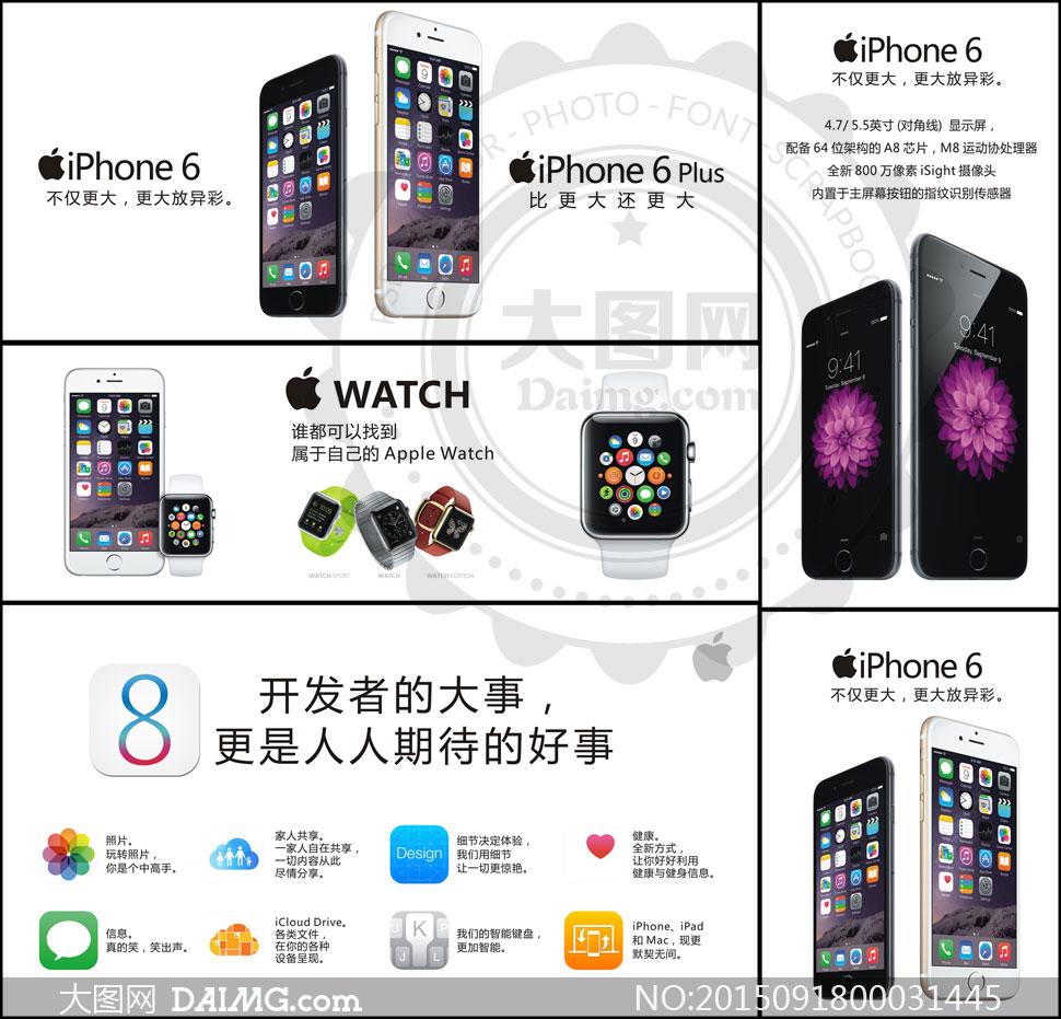 苹果产品活动海报设计矢量素材图片