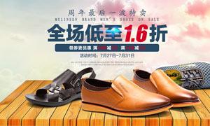 淘宝时尚男鞋全屏促销海报PSD源文件