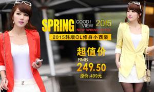 淘宝韩版女装全屏海报设计PSD源文件