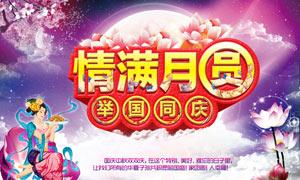 中秋国庆双节同庆活动海报PSD源文件