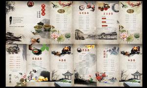 中国风古典茶单设计模板PSD源文件