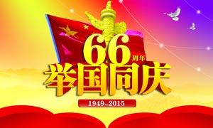 举国同庆66周年华诞海报PSD源文件