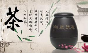 淘宝中国风古典茶叶海报设计PSD源文件