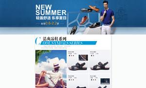 淘宝男鞋店铺夏季首页设计模板PSD素材
