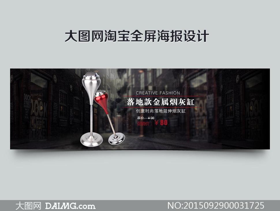 淘宝烟灰缸产品全屏海报设计psd素材