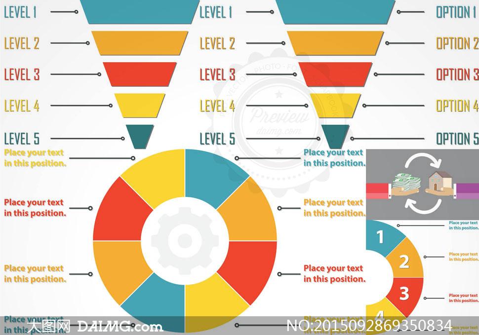 环形与倒金字塔形等信息图矢量素材