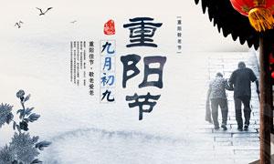 中国风重阳节海报设计PSD源文件