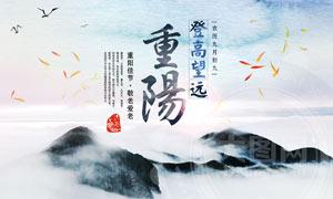 重阳敬老节中国风海报设计PSD源文件