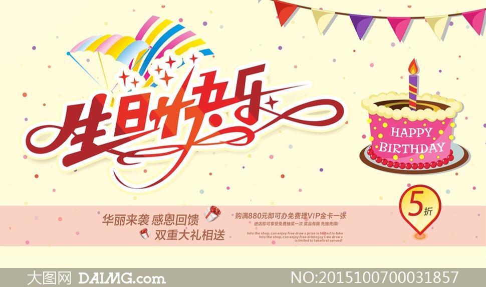 生日快乐派对活动海报设计矢量素材图片