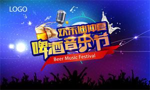 夏季啤酒音乐节活动海报矢量素材