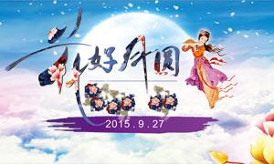 中秋节花好月圆活动海报设计矢量素材