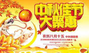 中秋佳节大聚惠活动海报设计矢量素材