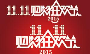 2015天猫双11字体设计PSD分层素材